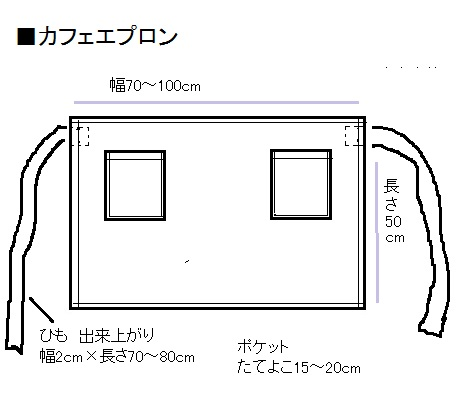 型紙 カフェ エプロン